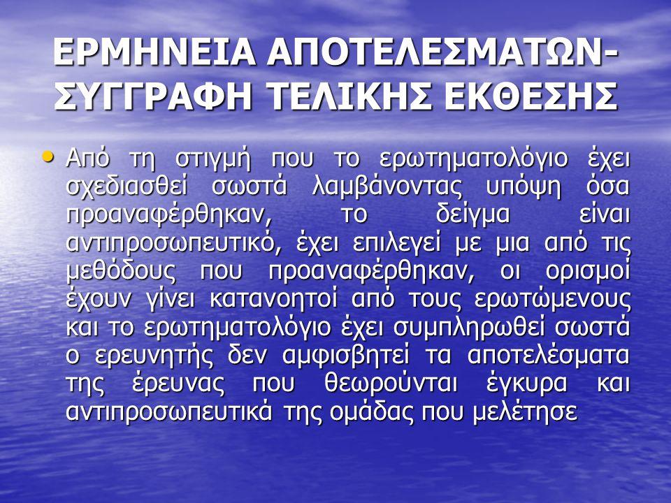 ΕΡΜΗΝΕΙΑ ΑΠΟΤΕΛΕΣΜΑΤΩΝ- ΣΥΓΓΡΑΦΗ ΤΕΛΙΚΗΣ ΕΚΘΕΣΗΣ