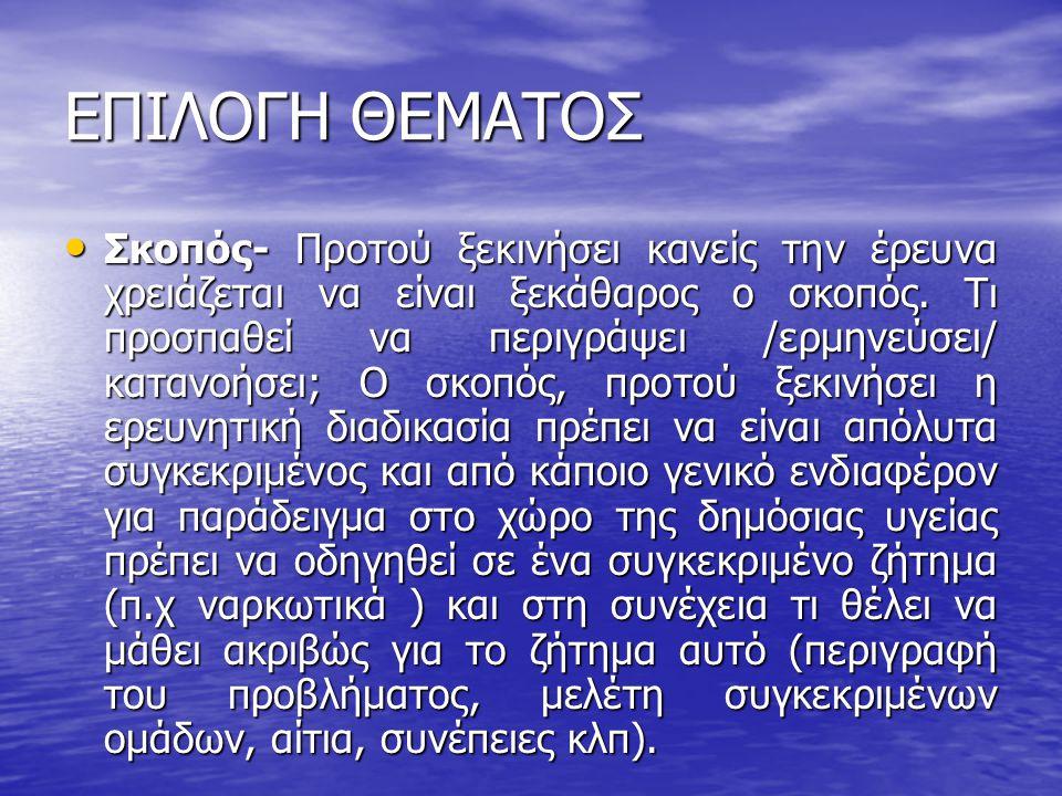 ΕΠΙΛΟΓΗ ΘΕΜΑΤΟΣ
