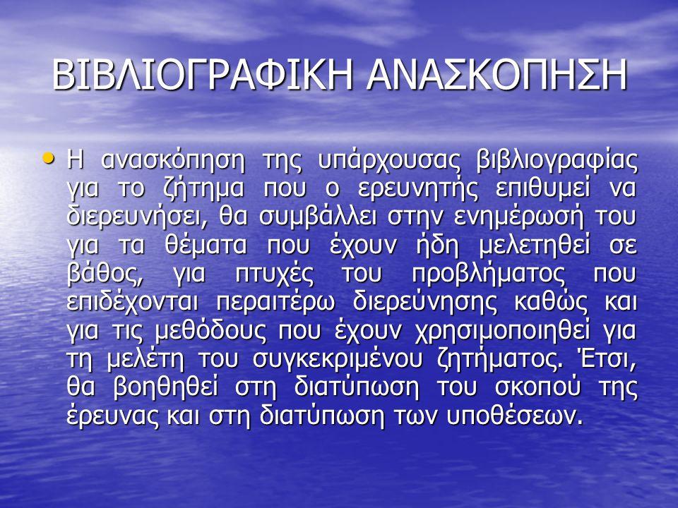 ΒΙΒΛΙΟΓΡΑΦΙΚΗ ΑΝΑΣΚΟΠΗΣΗ