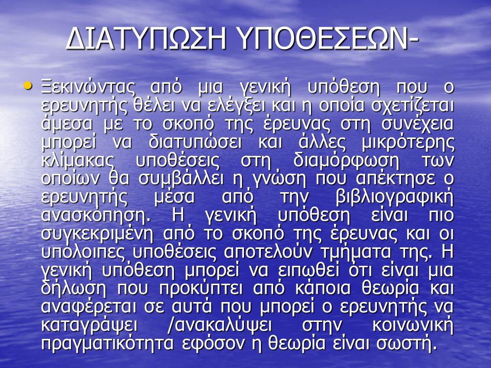 ΔΙΑΤΥΠΩΣΗ ΥΠΟΘΕΣΕΩΝ-
