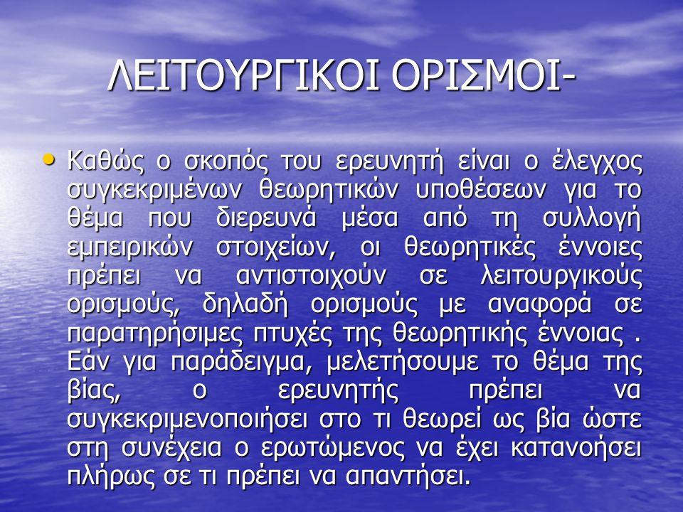 ΛΕΙΤΟΥΡΓΙΚΟΙ ΟΡΙΣΜΟΙ-