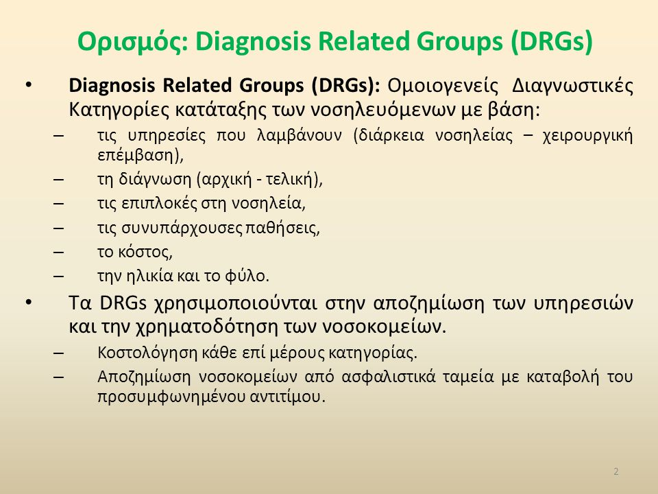Ορισμός: Diagnosis Related Groups (DRGs)