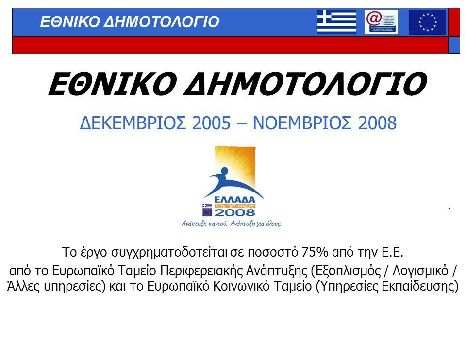 ΔΕΚΕΜΒΡΙΟΣ 2005 – ΝΟΕΜΒΡΙΟΣ 2008