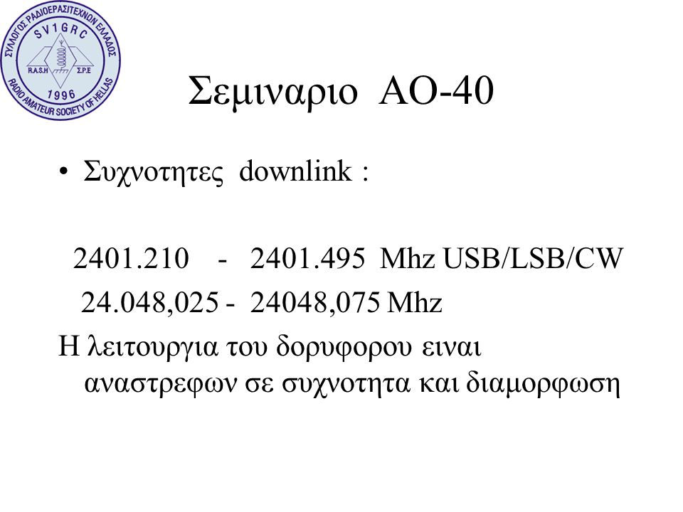 Σεμιναριο ΑΟ-40 Συχνοτητες downlink :