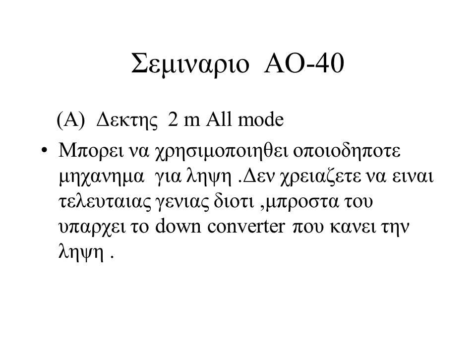 Σεμιναριο ΑΟ-40 (Α) Δεκτης 2 m All mode