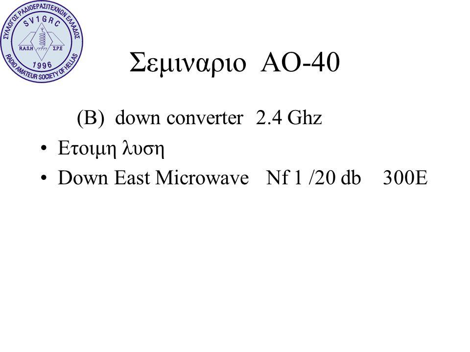 Σεμιναριο ΑΟ-40 (B) down converter 2.4 Ghz Ετοιμη λυση