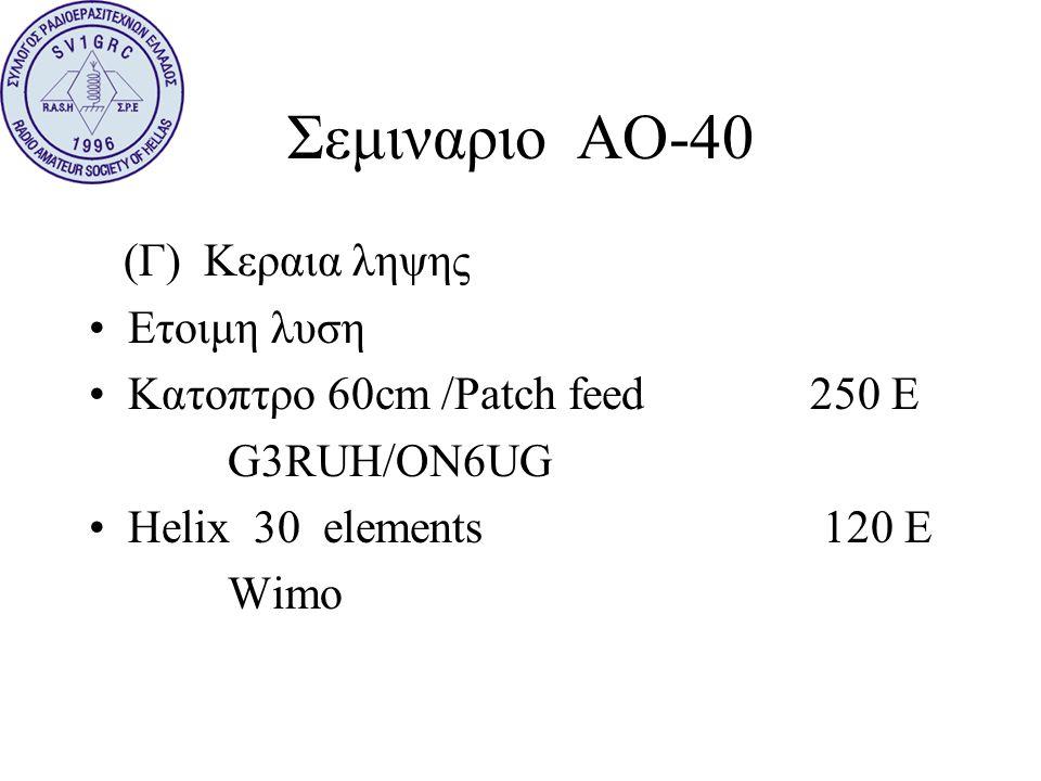 Σεμιναριο ΑΟ-40 (Γ) Κεραια ληψης Ετοιμη λυση