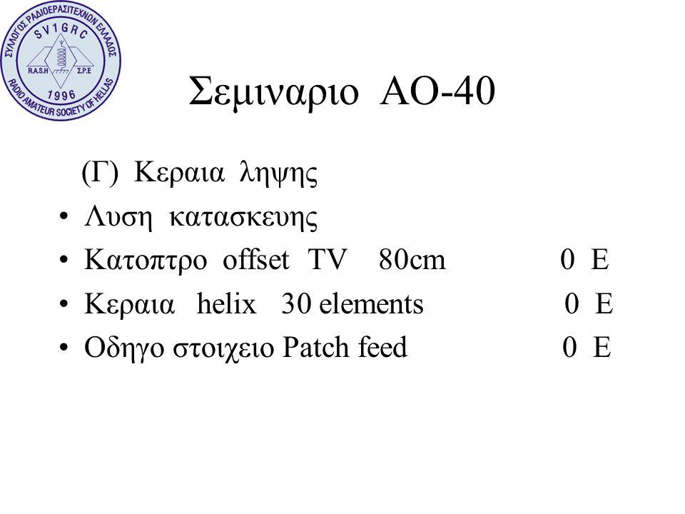 Σεμιναριο ΑΟ-40 (Γ) Κεραια ληψης Λυση κατασκευης