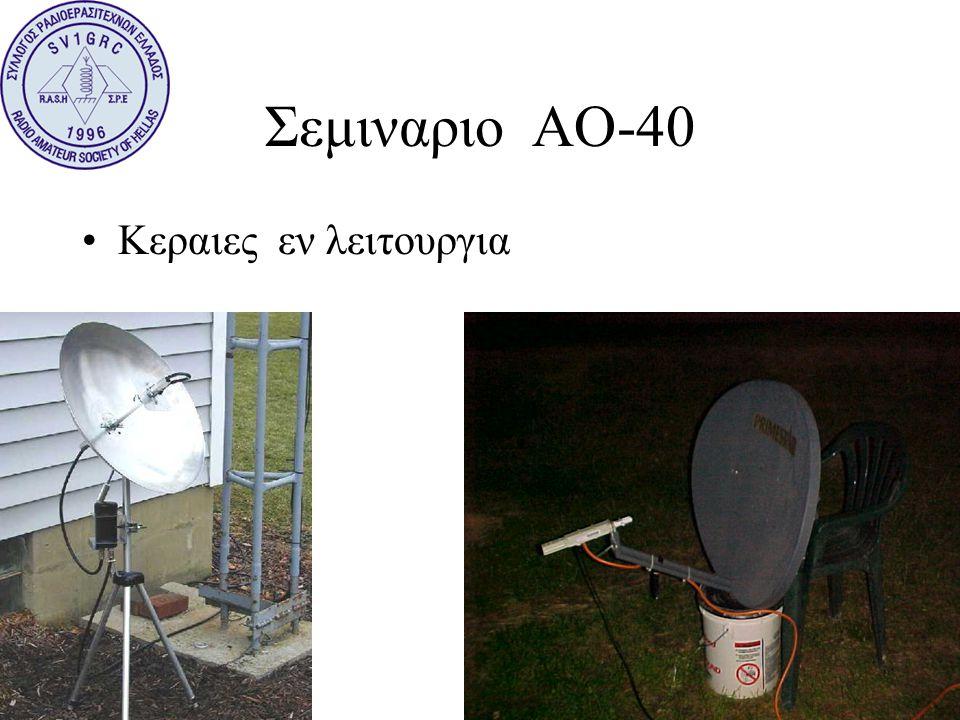 Σεμιναριο ΑΟ-40 Κεραιες εν λειτουργια