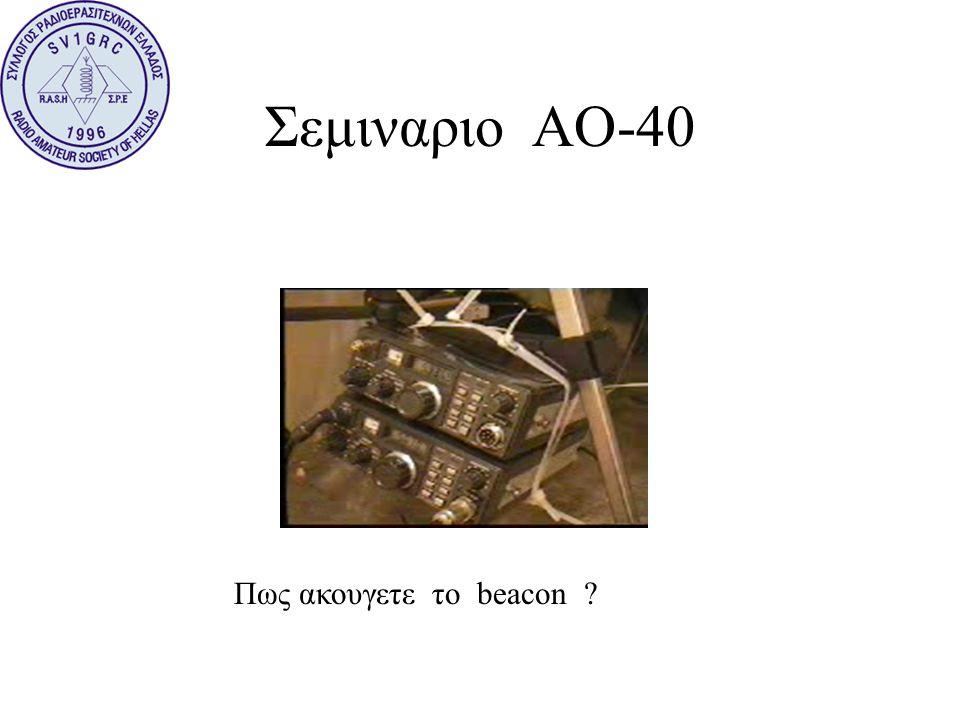 Σεμιναριο ΑΟ-40 Πως ακουγετε το beacon