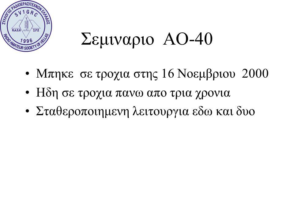 Σεμιναριο ΑΟ-40 Μπηκε σε τροχια στης 16 Νοεμβριου 2000