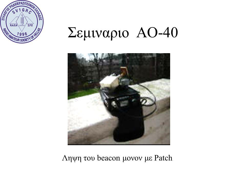 Σεμιναριο ΑΟ-40 Ληψη του beacon μονον με Patch