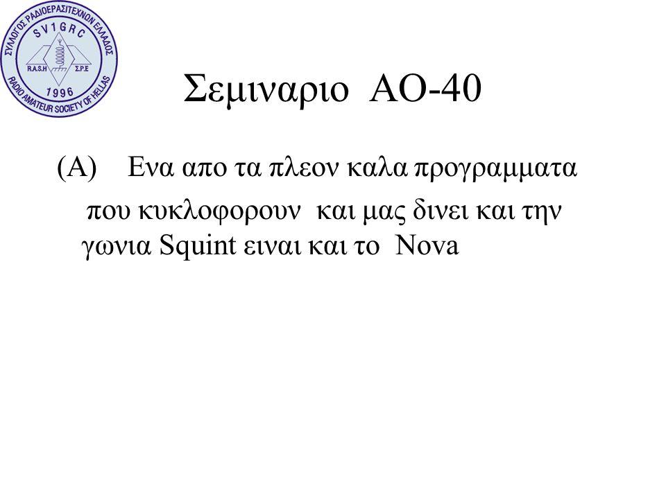 Σεμιναριο ΑΟ-40 (Α) Ενα απο τα πλεον καλα προγραμματα