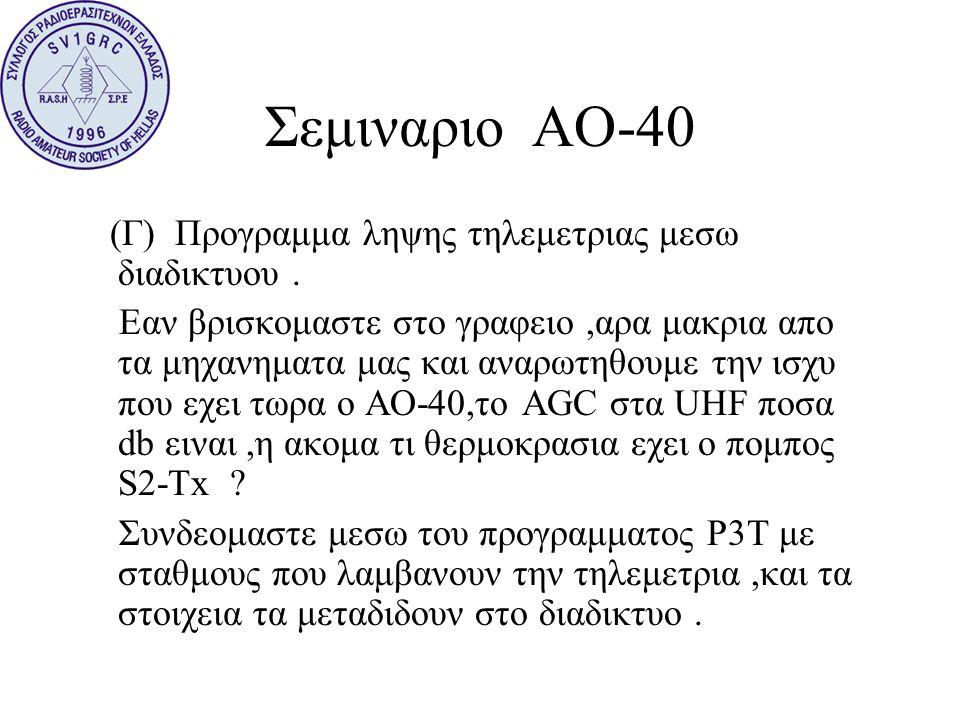 Σεμιναριο ΑΟ-40 (Γ) Προγραμμα ληψης τηλεμετριας μεσω διαδικτυου .