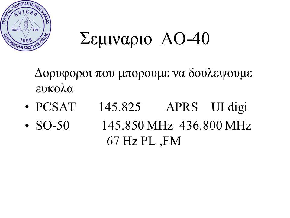 Σεμιναριο ΑΟ-40 Δορυφοροι που μπορουμε να δουλεψουμε ευκολα