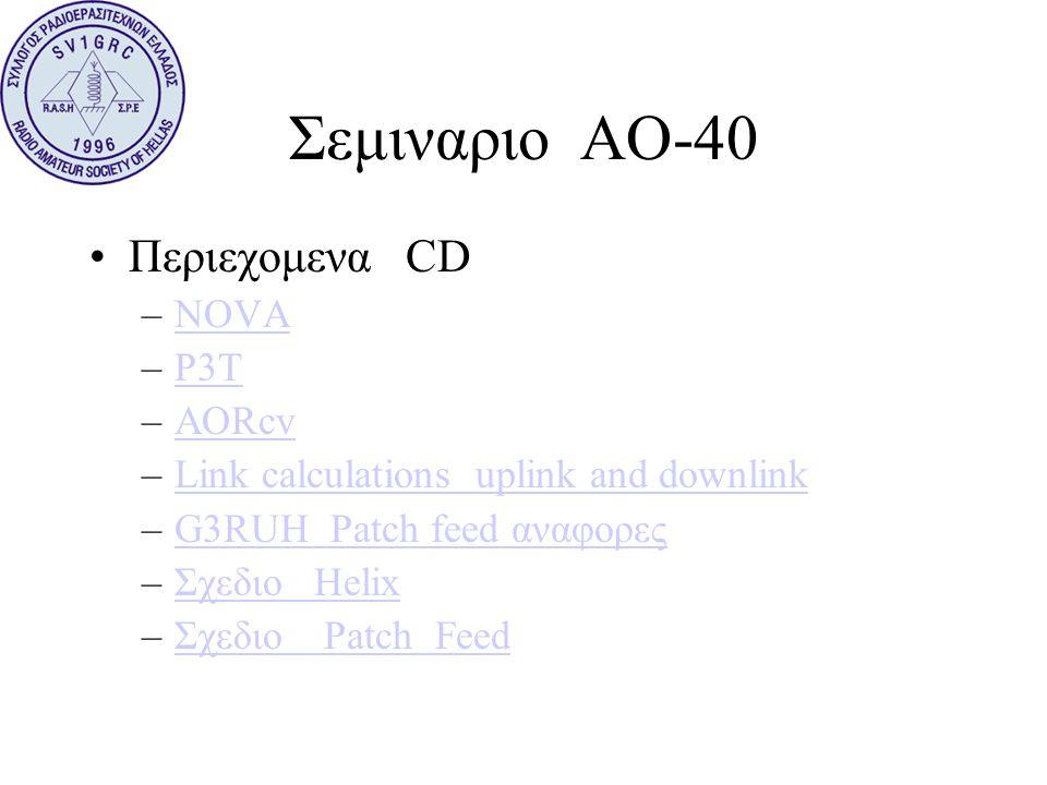 Σεμιναριο ΑΟ-40 Περιεχομενα CD NOVA P3T AORcv