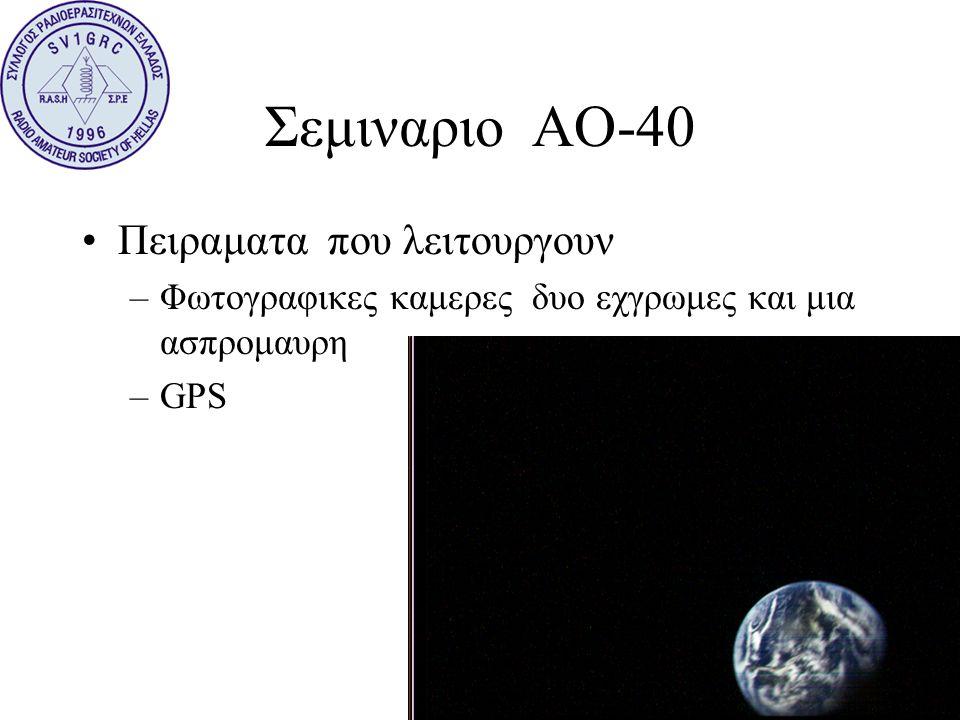 Σεμιναριο ΑΟ-40 Πειραματα που λειτουργουν
