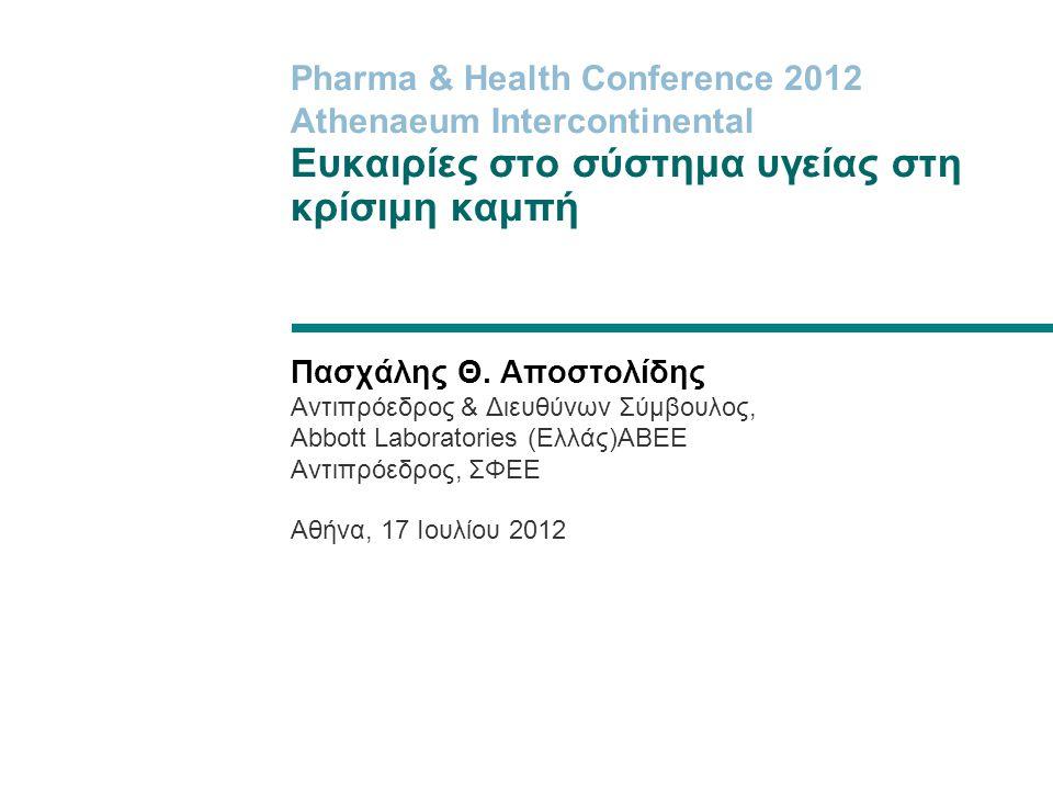 Pharma & Health Conference 2012 Athenaeum Intercontinental Ευκαιρίες στο σύστημα υγείας στη κρίσιμη καμπή