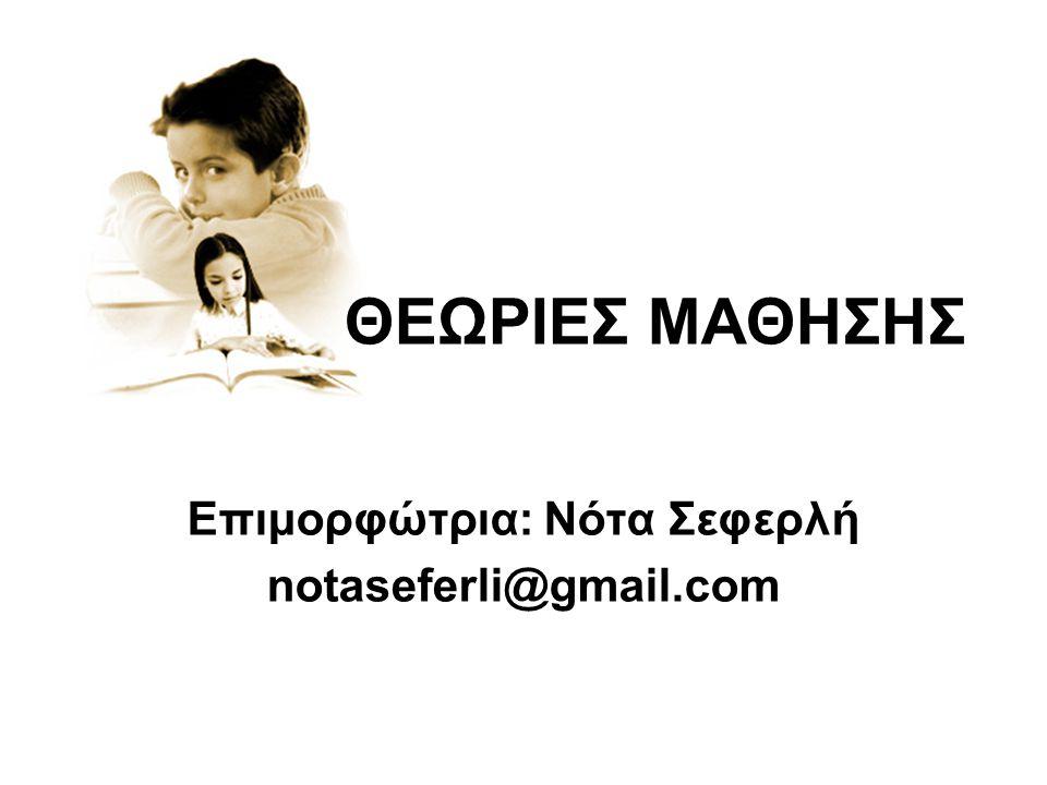 Επιμορφώτρια: Νότα Σεφερλή notaseferli@gmail.com