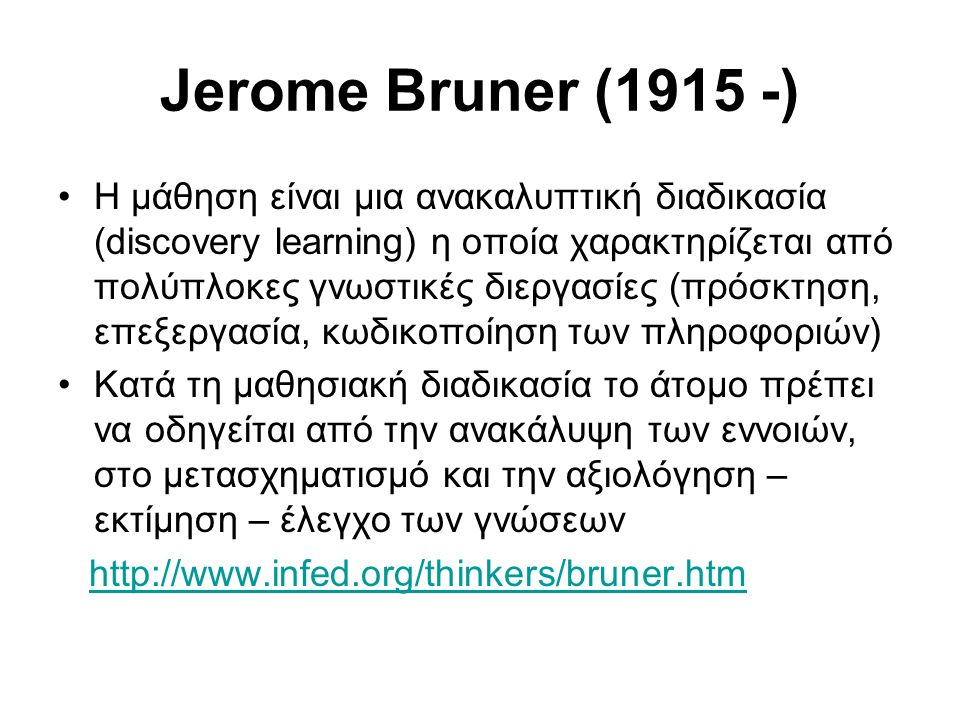Jerome Bruner (1915 -)