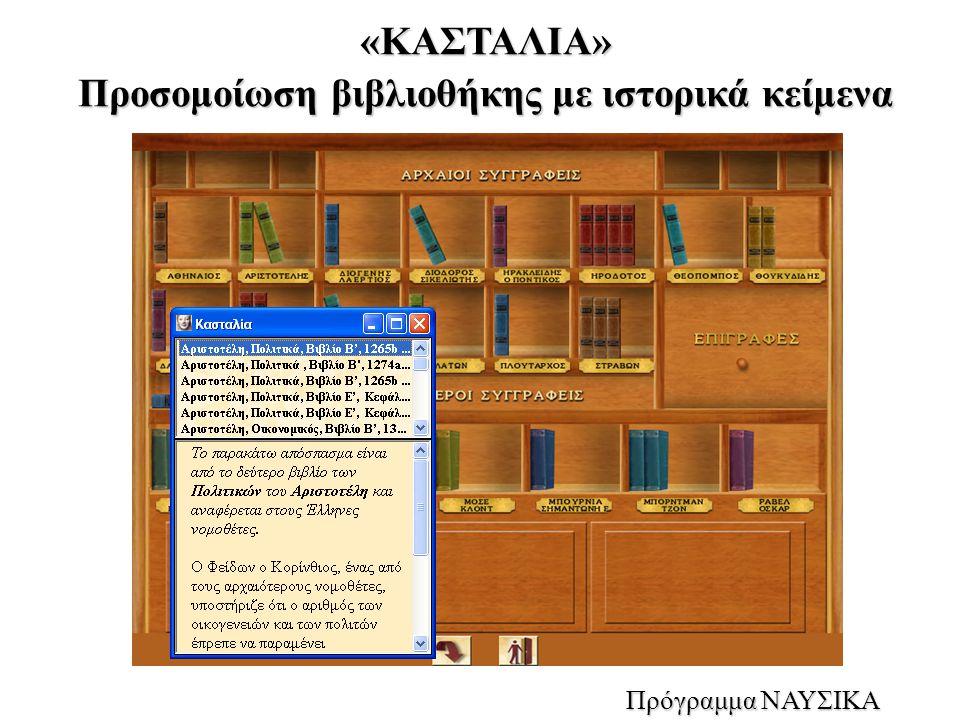 Προσομοίωση βιβλιοθήκης με ιστορικά κείμενα