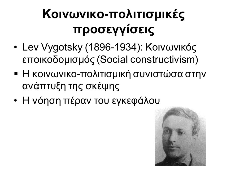 Κοινωνικο-πολιτισμικές προσεγγίσεις
