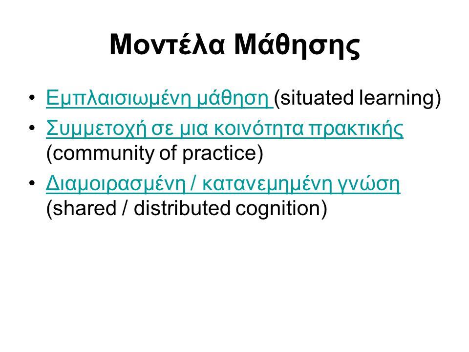 Μοντέλα Μάθησης Εμπλαισιωμένη μάθηση (situated learning)