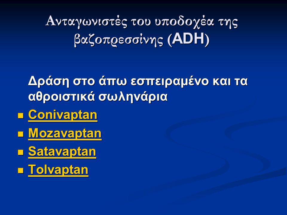 Ανταγωνιστές του υποδοχέα της βαζοπρεσσίνης (ADH)
