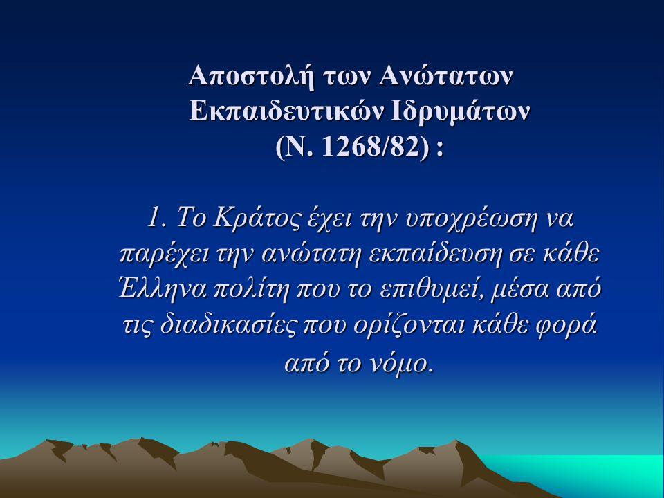 Αποστολή των Ανώτατων Εκπαιδευτικών Ιδρυμάτων (Ν. 1268/82) : 1