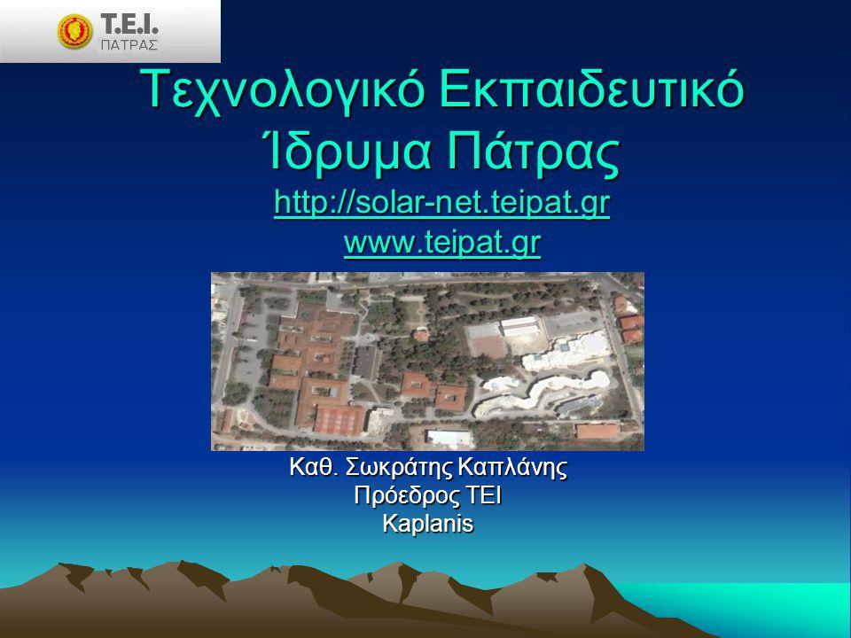 Καθ. Σωκράτης Καπλάνης Πρόεδρος ΤΕΙ Kaplanis