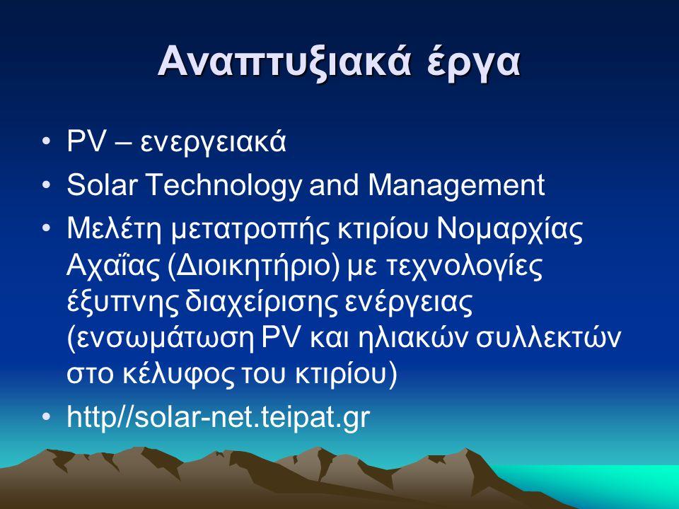 Αναπτυξιακά έργα PV – ενεργειακά Solar Technology and Management