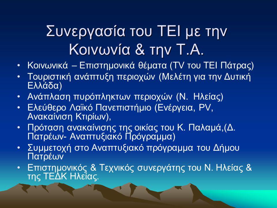Συνεργασία του ΤΕΙ με την Κοινωνία & την Τ.Α.
