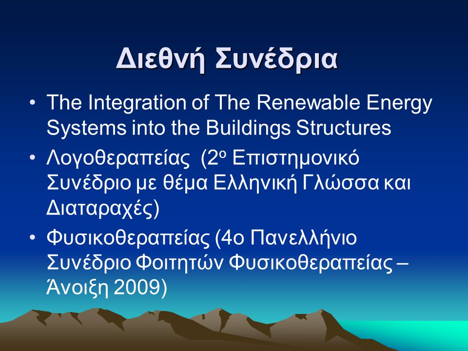 Διεθνή Συνέδρια The Integration of The Renewable Energy Systems into the Buildings Structures.