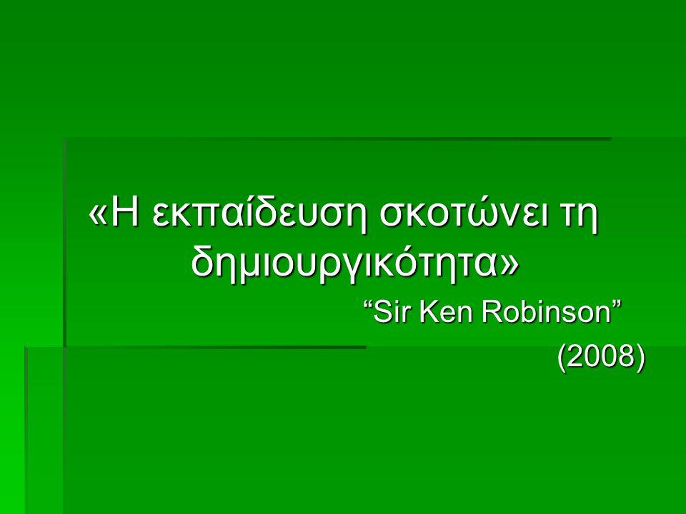 «Η εκπαίδευση σκοτώνει τη δημιουργικότητα»