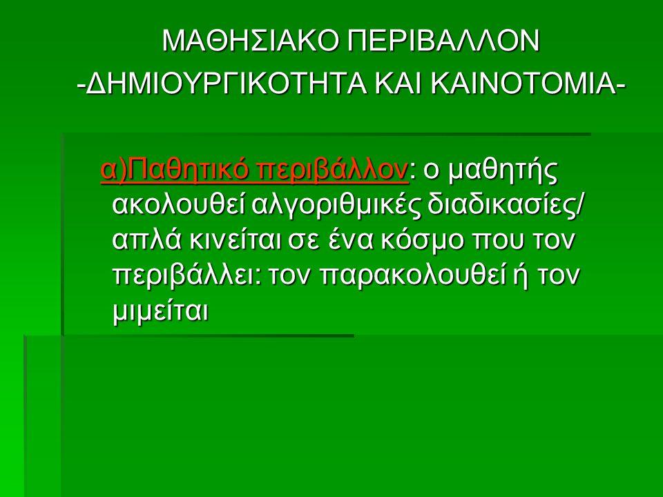 -ΔΗΜΙΟΥΡΓΙΚΟΤΗΤΑ ΚΑΙ ΚΑΙΝΟΤΟΜΙΑ-