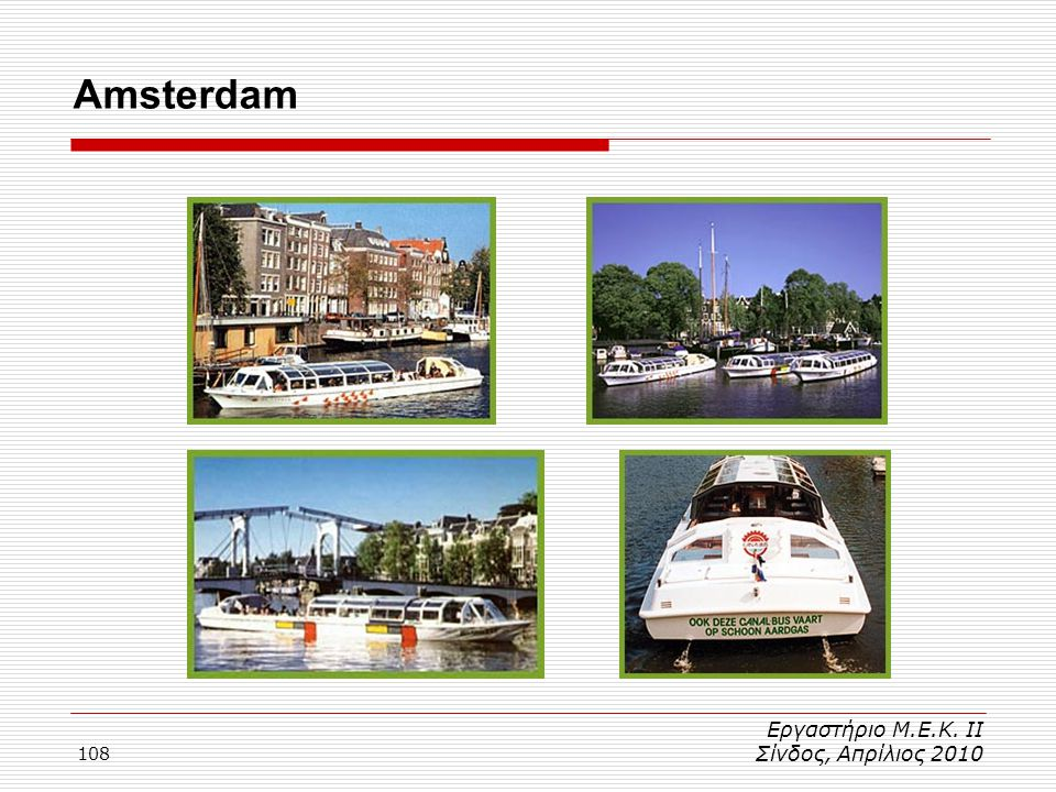 Amsterdam Εργαστήριο Μ.Ε.Κ. ΙΙ Σίνδος, Απρίλιος 2010