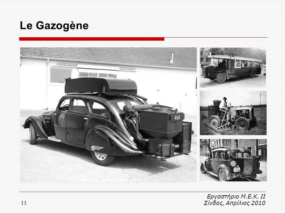 Le Gazogène Εργαστήριο Μ.Ε.Κ. ΙΙ Σίνδος, Απρίλιος 2010