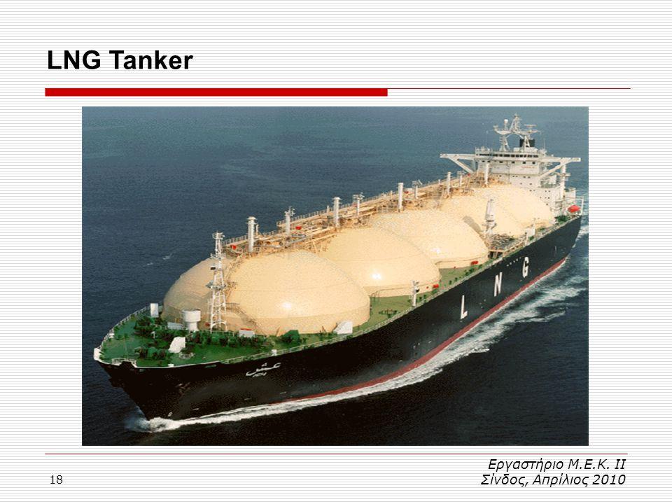 LNG Tanker Εργαστήριο Μ.Ε.Κ. ΙΙ Σίνδος, Απρίλιος 2010