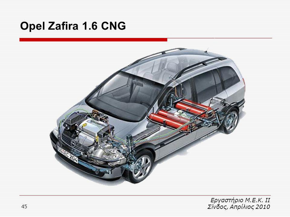 Opel Zafira 1.6 CNG Εργαστήριο Μ.Ε.Κ. ΙΙ Σίνδος, Απρίλιος 2010