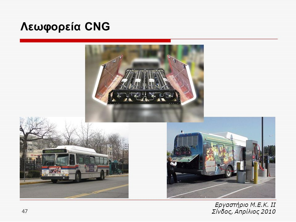 Λεωφορεία CNG Εργαστήριο Μ.Ε.Κ. ΙΙ Σίνδος, Απρίλιος 2010