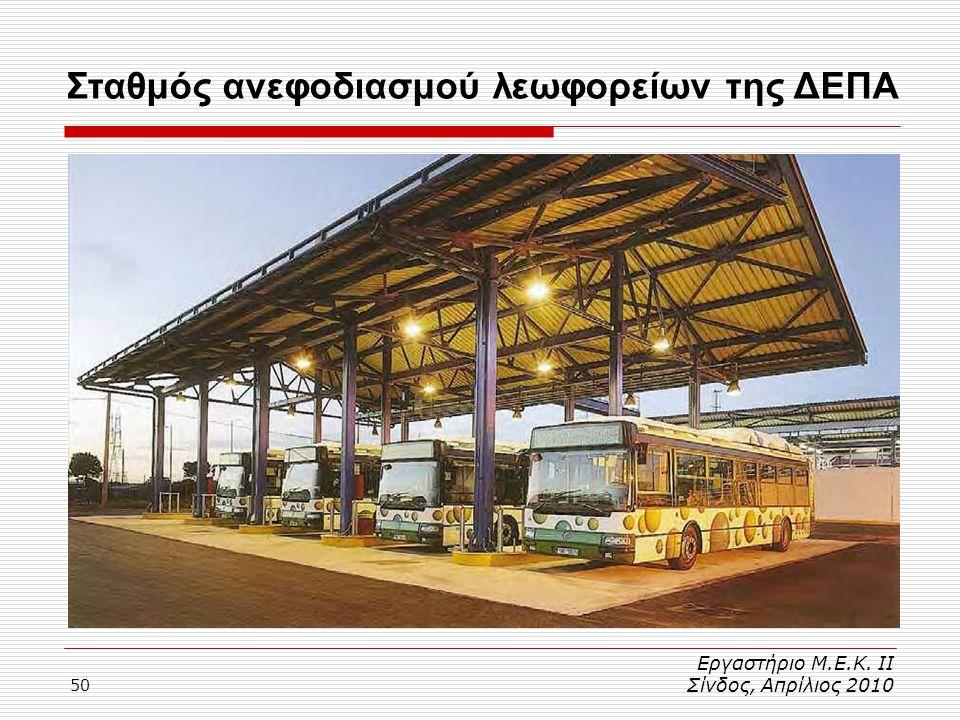 Σταθμός ανεφοδιασμού λεωφορείων της ΔΕΠΑ