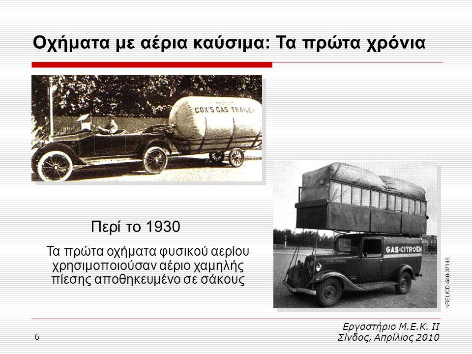 Οχήματα με αέρια καύσιμα: Τα πρώτα χρόνια