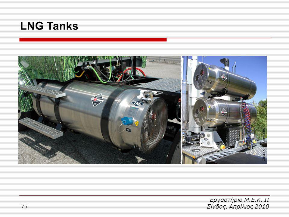 LNG Tanks Εργαστήριο Μ.Ε.Κ. ΙΙ Σίνδος, Απρίλιος 2010