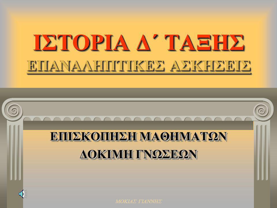 ΙΣΤΟΡΙΑ Δ΄ ΤΑΞΗΣ ΕΠΑΝΑΛΗΠΤΙΚΕΣ ΑΣΚΗΣΕΙΣ