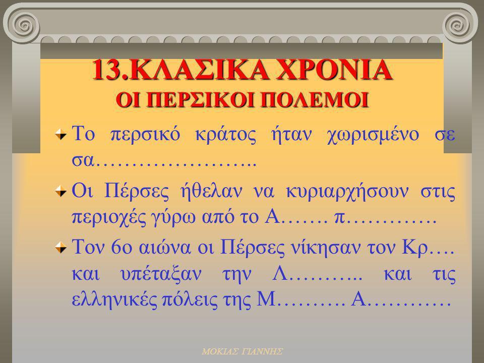 13.ΚΛΑΣΙΚΑ ΧΡΟΝΙΑ ΟΙ ΠΕΡΣΙΚΟΙ ΠΟΛΕΜΟΙ