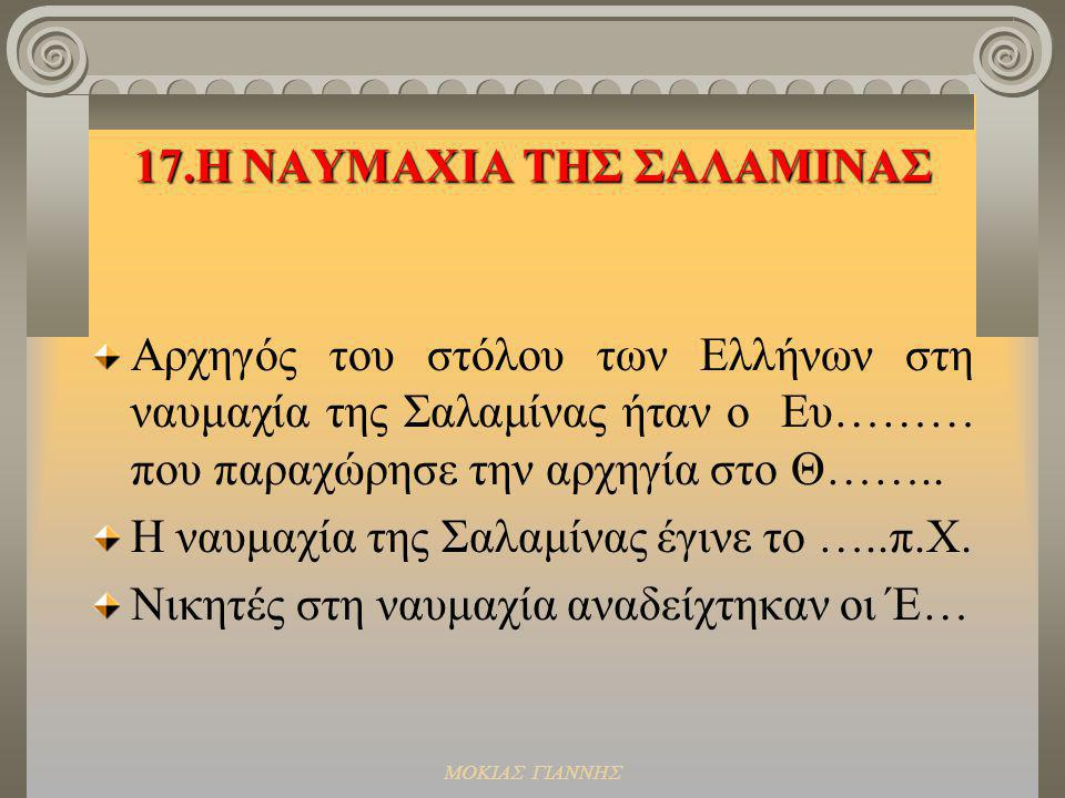 17.Η ΝΑΥΜΑΧΙΑ ΤΗΣ ΣΑΛΑΜΙΝΑΣ