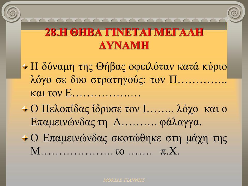 28.Η ΘΗΒΑ ΓΙΝΕΤΑΙ ΜΕΓΑΛΗ ΔΥΝΑΜΗ