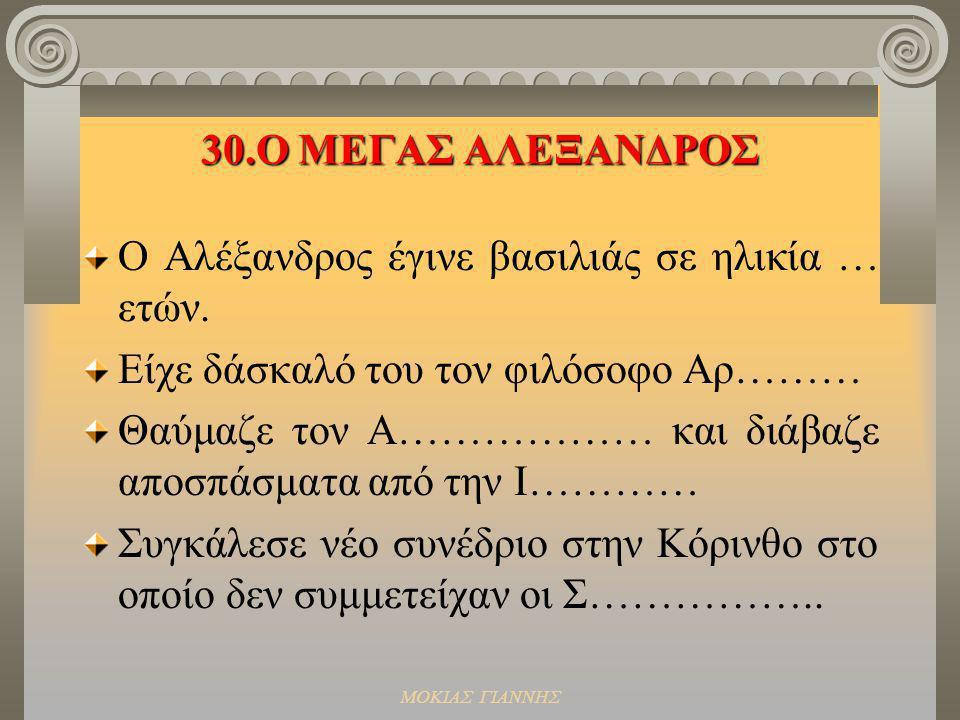 Ο Αλέξανδρος έγινε βασιλιάς σε ηλικία … ετών.
