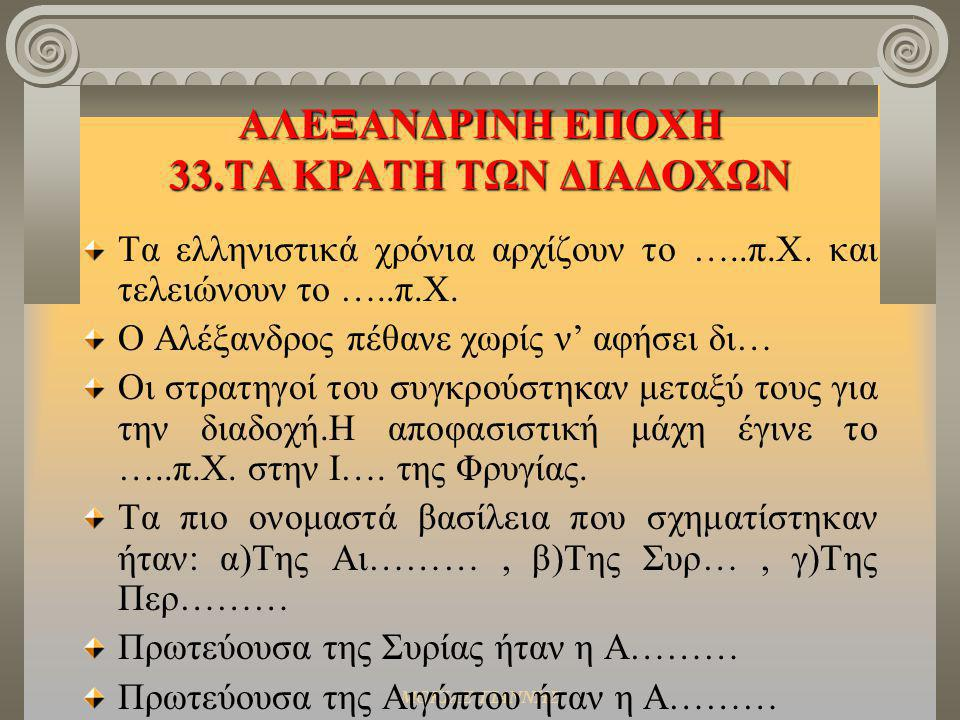 ΑΛΕΞΑΝΔΡΙΝΗ ΕΠΟΧΗ 33.ΤΑ ΚΡΑΤΗ ΤΩΝ ΔΙΑΔΟΧΩΝ