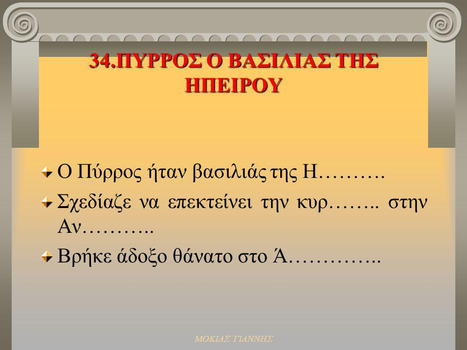 34.ΠΥΡΡΟΣ Ο ΒΑΣΙΛΙΑΣ ΤΗΣ ΗΠΕΙΡΟΥ